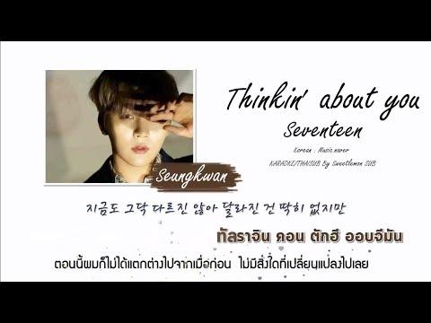 [Karaoke/Thaisub]Thinkin' about you - SEVENTEEN(세븐틴) DIRECTOR'S CUT(Special Album)