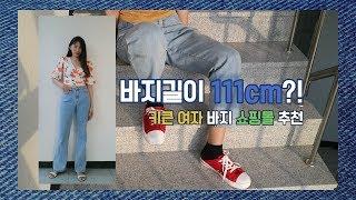 키큰여자 히야의 바지 쇼핑몰 추천!/바지코디법/세로영상