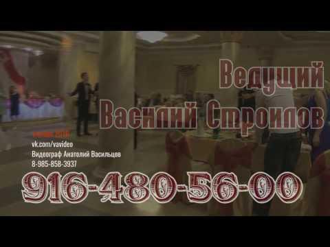 Ведущий Василий Строилов манекен челлендж на свадьбе