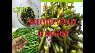 ЧЕСНОЧНЫЕ СТРЕЛКИ ПО КОРЕЙСКИ! Салат из чесночных стрелок по корейски!!! Рецепт