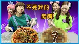 黑暗料理对决!不用自己的胳膊也能做披萨 | 凯文和游戏 KevinAndPlay