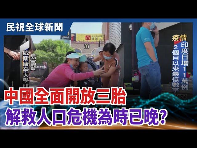 【民視全球新聞】中國全面開放三胎 解救人口危機為時已晚? 2021.06.06