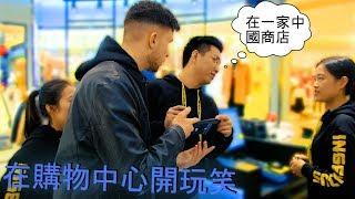 Im CHINESISCHEN Laden FLAXXEN !..😱  STREET COMEDY   Denizon