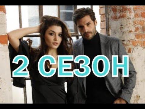 Кольцо 2 сезон 1 серия - Дата выхода