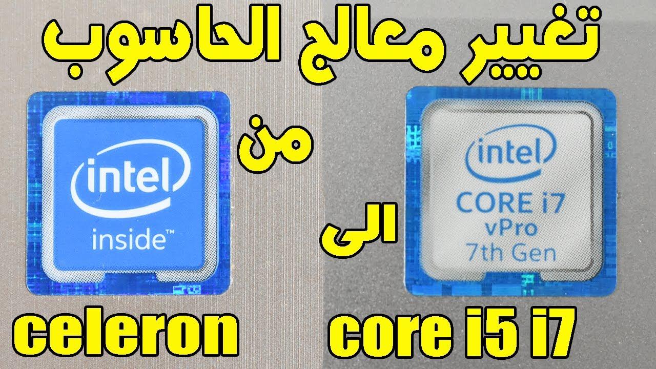 Core I3 I5 I7 كيف تغير معالج حاسوبك من انتل سيليرون الى Youtube