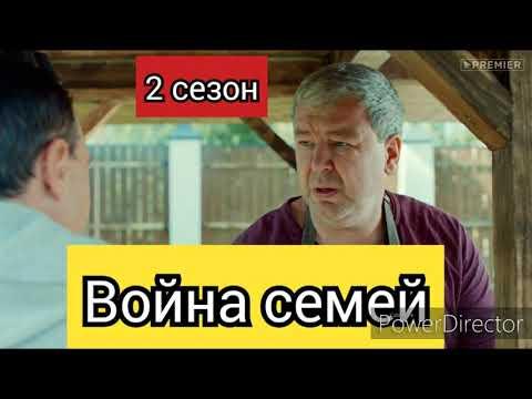 Война семей, 2 сезон, 1 серия
