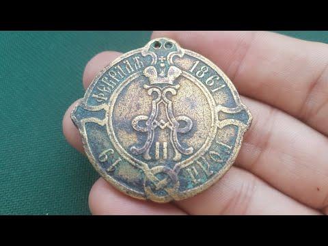Должностной знак Сельский Староста 1861 года 19 февраля Саратовской губернии ОБЗОР находок