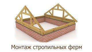 видео Металлические стропила: стропильные металлические фермы и системы деревянные