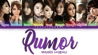 9MUSES / Nine Muses (나인뮤지스) – Rumor (세치혀) Lyrics (Color Code…