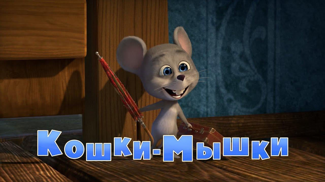 Онлайн игры коты и мыши