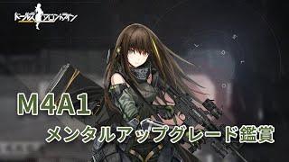 【ドルフロ】M4A1 メンタルアップグレード鑑賞のサムネイル