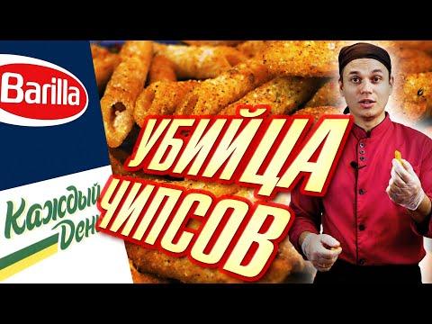 ПРИГОТОВИЛИ ЗАКУСКУ ИЗ МАКАРОН. ПРОДУКТЫ КАЖДЫЙ ДЕНЬ. Pasta Crackers Recipe