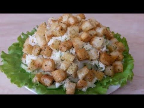 Лёгкий , быстрый и вкусный салат ХРУСТЯЩИЙ салат на праздничный стол Салаты рецепты
