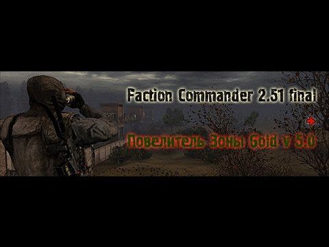 Обзор мода Faction Commander 2 5 + Повелитель зоны 5 0 для S T A L K E R Чистое небо