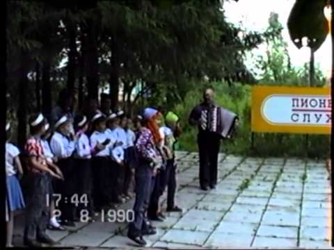 Пионерлагерь Восток 1990-1991гг(из двд)