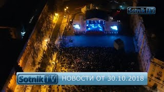 НОВОСТИ. ИНФОРМАЦИОННЫЙ ВЫПУСК 30.10.2018