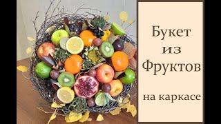 Фруктовый букет. Как сделать фруктовый букет.Fruit bouquet DIY