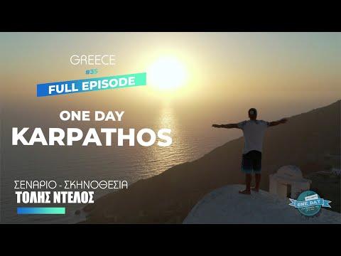 Μια ημέρα στην Κάρπαθο _ ONE DAY in KARPATHOS_ #35