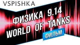 Новая Физика World of Tanks 9.14 (Фильм в 2ух главах)