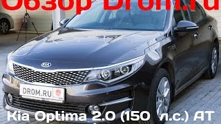 Kia Optima 2016 2.0 150 л. с. 2WD AT Luxe видеообзор