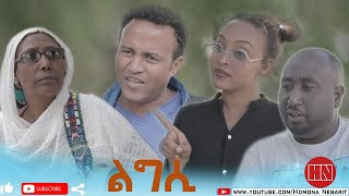 HDMONA - ልግሲ ብ ዳኒኤል ተስፋገርግሽ (ጂጂ) Ligsi by Daniel JIJI -  New Eritrean Comedy 2020
