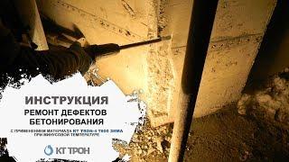 Ремонт дефектів бетонування при мінусовій температурі