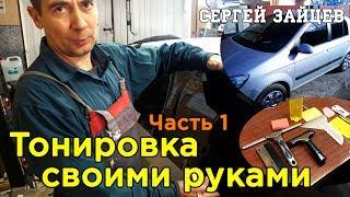Подробная Тонировка Стекол Автомобиля Своими Руками от Сергея Зайцева. Часть 1