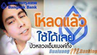 Bangkok Bank ธนาคารกรุงเทพ - หยิบมือถือขึ้นมา แอปBualuang M Banking โหลดแล้วใช้ได้เลย [BBL]