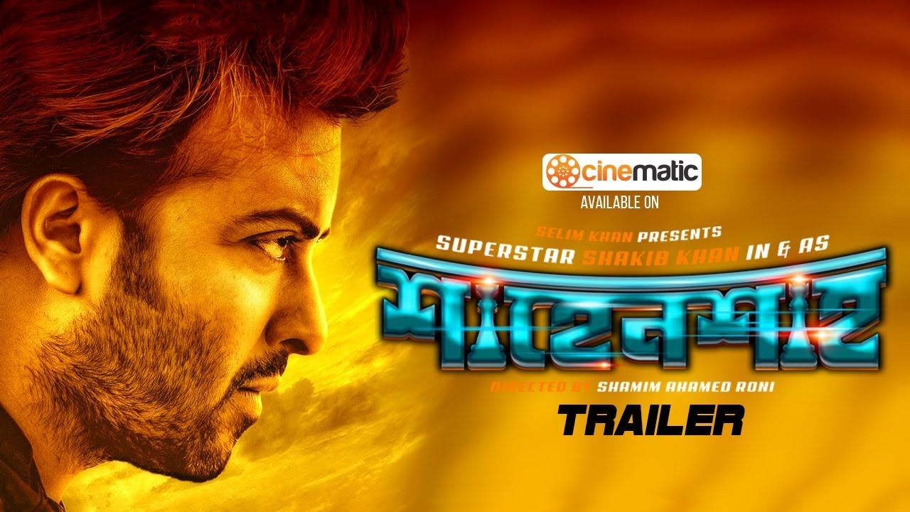 Download Shahensha Trailer   Shakib Khan   Nusrat Faria    Rodela Jannat   Bengali Movie 2019