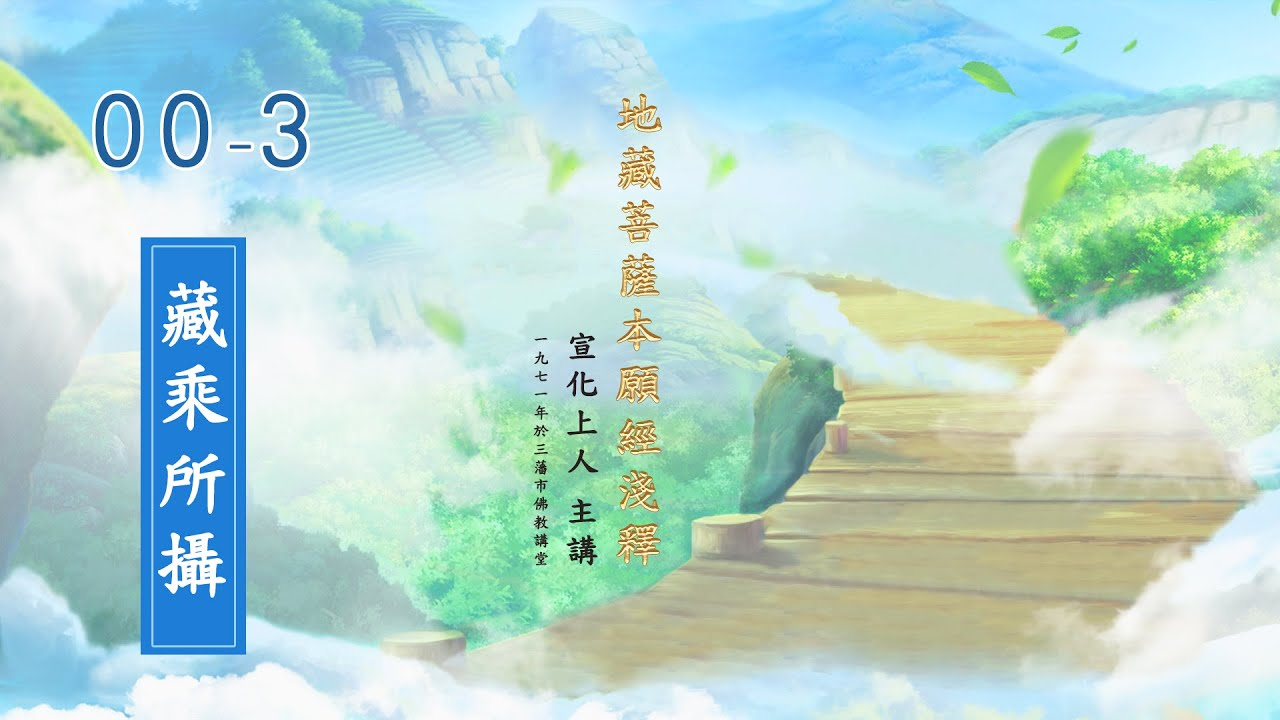 00-3【藏乘所攝】地藏菩薩本願經淺釋 宣化上人