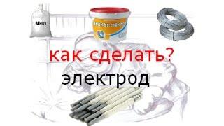 видео Электрод.рф - Сварочные электроды Стандарт РЦ – 3