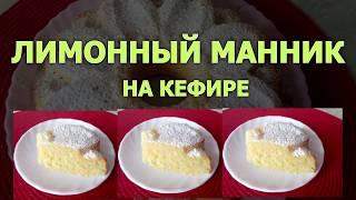 Лимонный манник на кефире - отличный десерт и для детей, и для взрослых