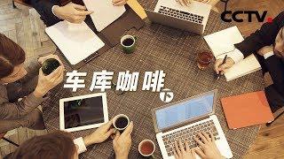 《车库咖啡》第二集 为了理想而奋斗 | CCTV纪录