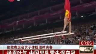 倫敦奧運會男子體操團體決賽中國男隊零失誤奪冠 1