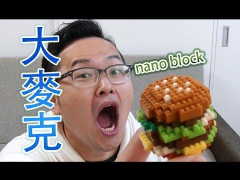 超可愛的麥當勞nano block小小套餐組《阿倫來介紹》 - YouTube