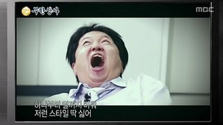 THAT XX - G-Dragon, 그 대리 - 지드래곤 Infinite Challenge 20121006 Video