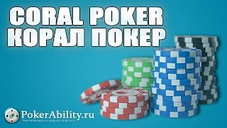 Coral Poker | Корал Покер. Обзор