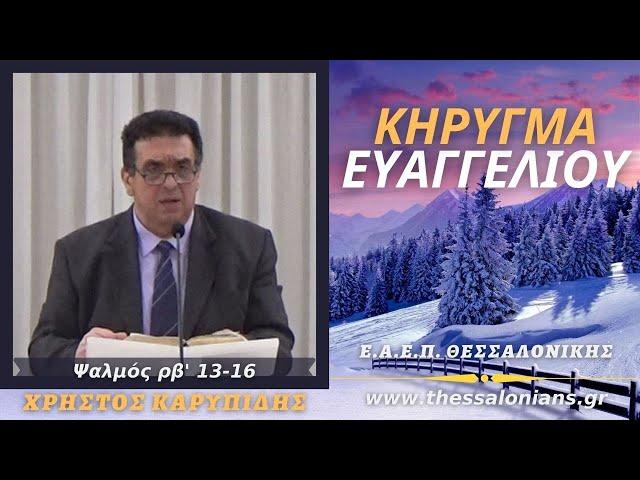 Χρήστος Καρυπίδης 25-12-2020 | Ψαλμός ρβ' 13-16