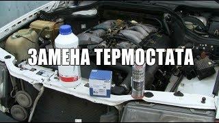 Замена термостата и охлаждающей жидкости: Mercedes Benz W124 om 601