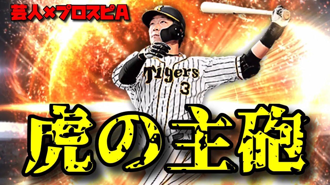 【芸人×プロスピA】虎の4番いざ出陣‼︎現役最強サードは大山悠輔だ‼︎