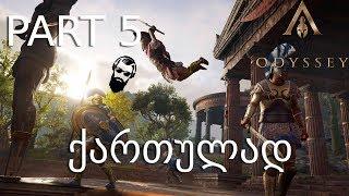 Assassins Creed Odyssey ქართულად ნაწილი 5