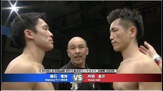 【REBELS.60】Keisuke Niwa vs Tatsuya Inaishi