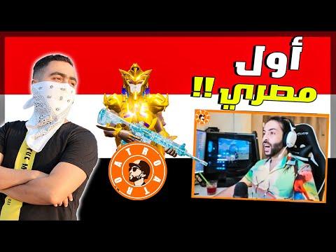 لأول مره رد فعل أترو الأسطوري علي أول لاعب مصري مقبول بكلان أترو الرسمي🔥😱