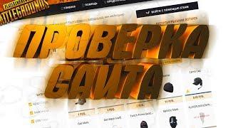 Проверка Сайта PUBGS.NET. Покупаем PUBG за 500 рублей! Меня обманули?