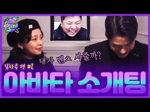 드림카 사준다고 유혹하는 하콩이🚗 소개팅남 현실 반응 ㅋㅋㅋ [아바타 소개팅] - KoonTV