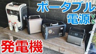 ポータブル電源と発電機では車中泊や災害時の備えにはどちらが良い?