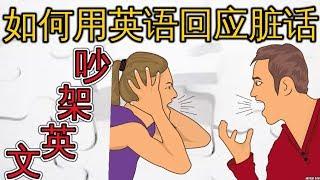 吵架英文 如何用英语回应脏话 Learn  English When Arguing 英语口语 英语会话
