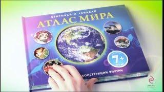 Книги. Открывай и узнавай. Атлас мира