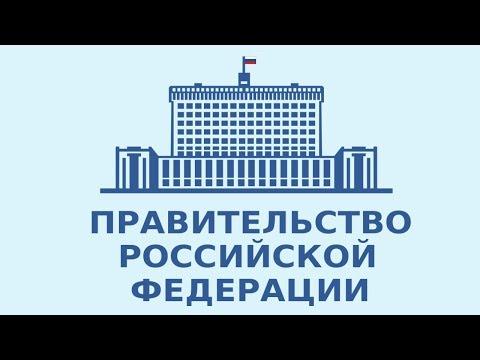 Кратко и понятно о Правительстве РФ. Исполнительная власть
