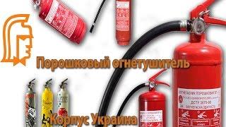 Огнетушитель порошковый. Корпус Украина. Fire Extinguisher((048) 7890-270 korpus.od.ua Давайте рассмотрим устройство порошкового огнетушителя. Прежде всего мы видим баллон, кото..., 2014-10-31T09:48:51.000Z)
